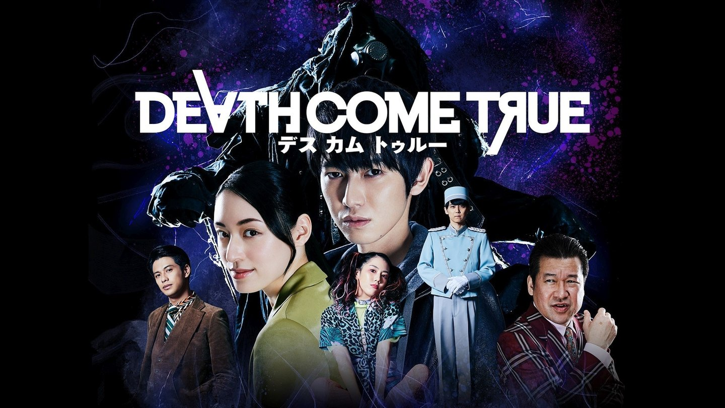 Death Come True's PlayStation 4 Launch Confirmed For November 12
