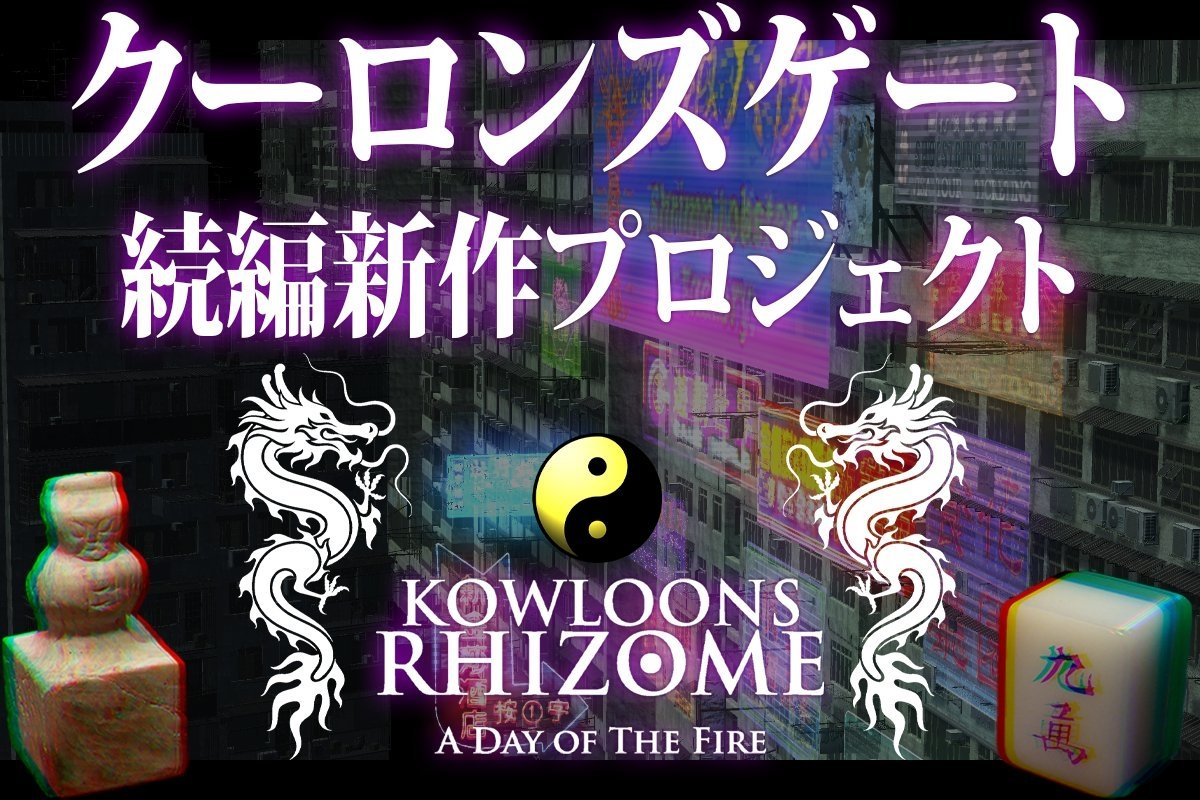 Kowloon's Gate Sequel Kowloon's Rhizome Announced With Plans To Launch in 2021